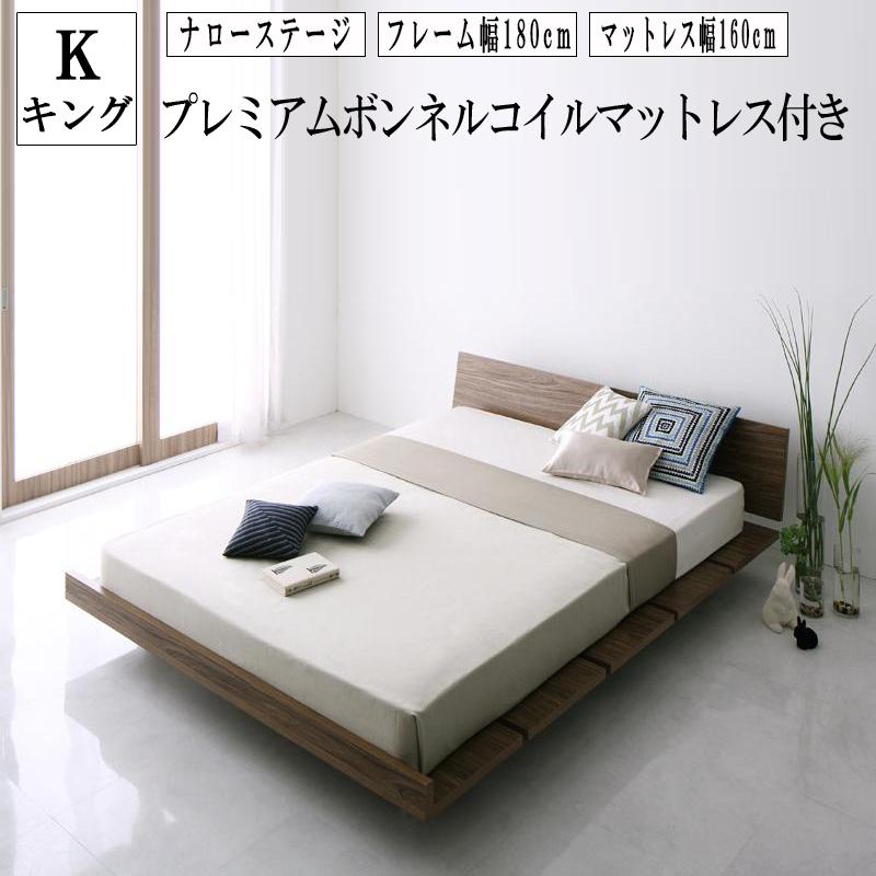 【人気急上昇】 (送料無料) 木製 ベッド モダンデザイン ローベッド ローベット ベッド 北欧 フロアベッド フロアベット ベッドフレーム マットレス付き マットレスセット 木製 北欧 低い ロータイプ マスターピース【プレミアムボンネルコイルマットレス付き 幅160cm:ナローステージレイアウト】キング, かわいいわんこのおはなやさん:c523f188 --- mtrend.kz