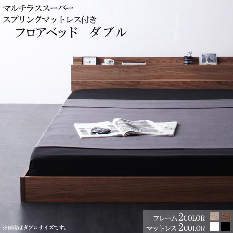 送料無料 ベッド マットレス付き ダブル 棚付き コンセント付きフロアベッド W.coRe ダブルコア マルチラススーパースプリングマットレス付き ダブルベッド マット付き オークホワイト ウォルナットブラウン 一人暮らし おすすめ おしゃれ