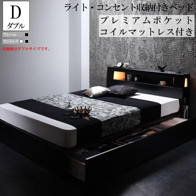 送料無料 ベッド マットレス付き ダブル 収納 モダンライト付き コンセント収納付きベッド Modellus モデラス プレミアムポケットコイルマットレス付き ダブルベッド マット付き 収納ベッド ブラック 一人暮らし おすすめ おしゃれ