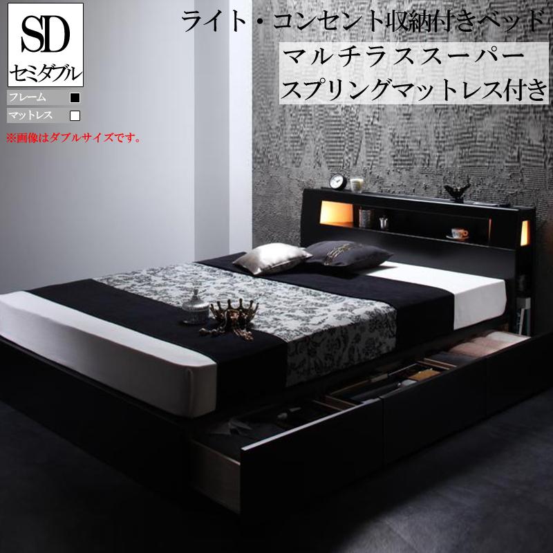 送料無料 ベッド マットレス付き セミダブル 収納 モダンライト付き コンセント収納付きベッド Modellus モデラス マルチラススーパースプリングマットレス付き セミダブルベッド マット付き 収納ベッド ブラック 一人暮らし おすすめ おしゃれ