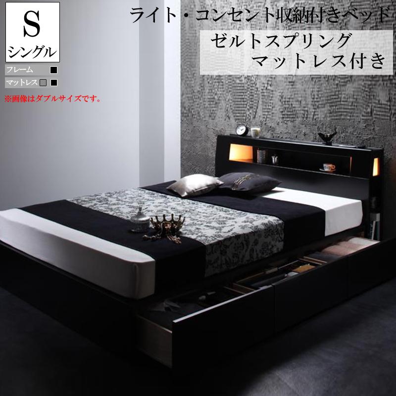 送料無料 ベッド マットレス付き シングル 収納 モダンライト付き コンセント収納付きベッド Modellus モデラス ゼルトスプリングマットレス付き シングルベッド マット付き 収納ベッド ブラック 一人暮らし おすすめ おしゃれ