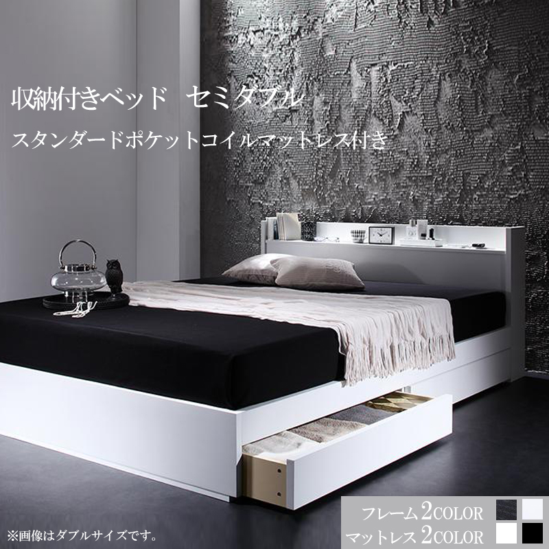 送料無料 ベッド マットレス付き セミダブル 収納 棚付き コンセント付き 収納ベッド VEGAヴェガ スタンダードポケットコイルマットレス付き セミダブルベッド マット付き 収納ベッド ホワイト ブラック 一人暮らし おすすめ おしゃれ