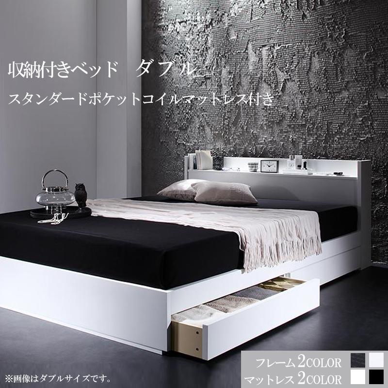 送料無料 ベッド マットレス付き ダブル 収納 棚付き コンセント付き 収納ベッド VEGAヴェガ スタンダードポケットコイルマットレス付き ダブルベッド マット付き 収納ベッド ホワイト ブラック 一人暮らし おすすめ おしゃれ