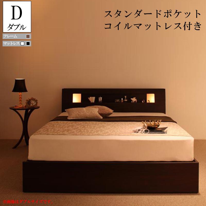 送料無料 ベッド マットレス付き ダブル 収納 モダンライト付き コンセント収納付きベッド Viola ヴィオラ スタンダードポケットコイルマットレス付き ダブルベッド マット付き 収納ベッド ダークブラウン 一人暮らし おすすめ おしゃれ