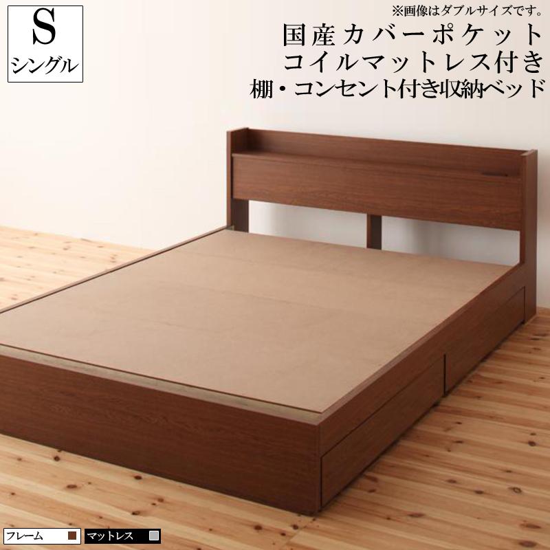 送料無料 ベッド マットレス付き シングル 収納 棚付き コンセント付き 収納ベッド S.leepエス・リープ 国産カバーポケットコイルマットレス付き シングルベッド マット付き 収納ベッド ブラウン 一人暮らし おすすめ おしゃれ