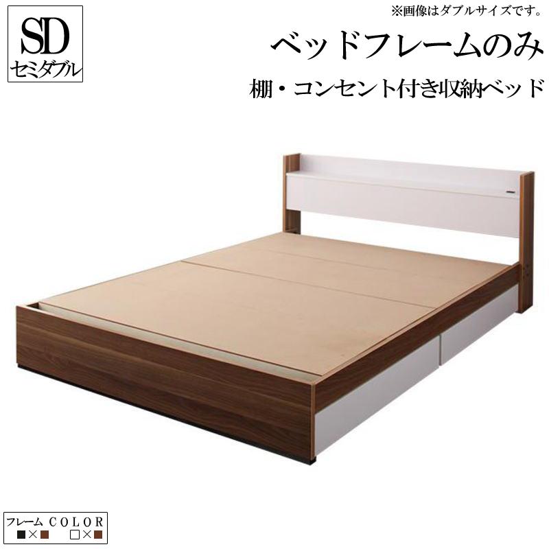 送料無料 ベッド ベッドフレームのみ セミダブル 収納 棚付き コンセント付き 収納ベッド sync.Dシンク・ディ ベッドフレームのみ セミダブルベッド ウォルナット×ホワイト:ブラック 一人暮らし おすすめ おしゃれ