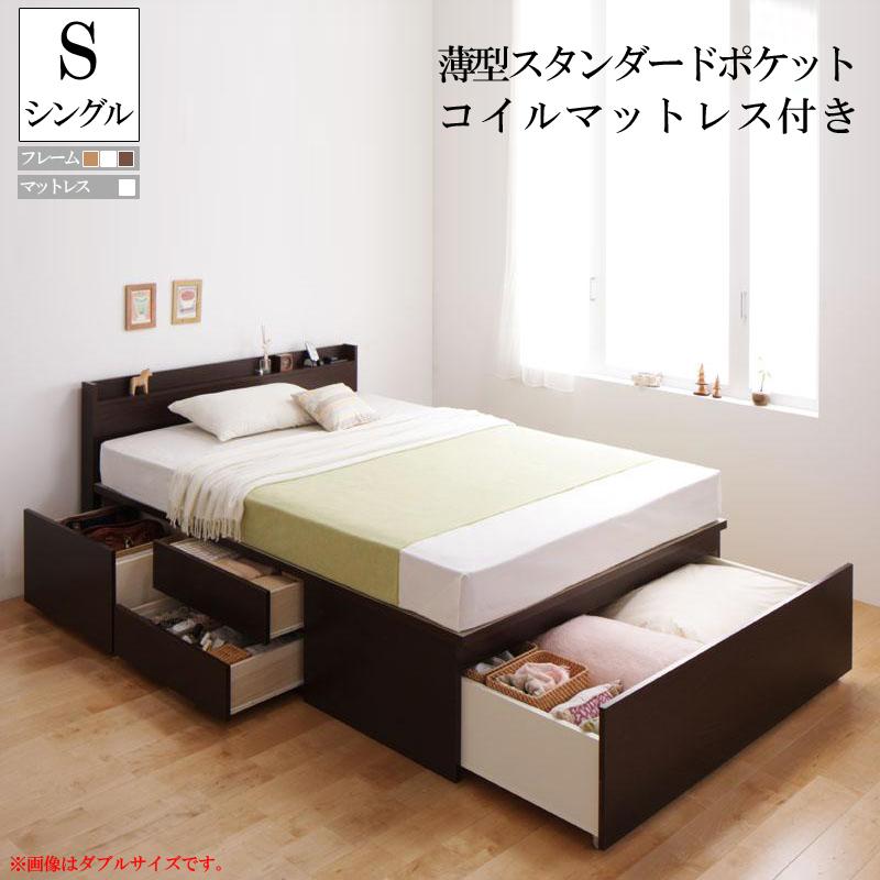 (送料無料) ベッド シングル 収納ベッド 国産フレーム マットレスセット シングルベッド チェストベッド ふーとん 薄型スタンダードポケットコイルマットレス付き 大容量 収納付きベッド 木製 引出し付き スリム 宮 棚付き コンセント付き