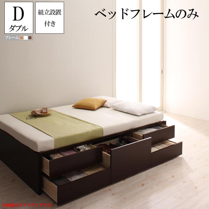 (送料無料) 組み立て サービス付き 収納付きベッド フレームのみ ダブルベッド ダブルサイズ ディクシー 木製ベッド ベッド下大容量収納 収納ベッド シンプル チェストベッド ヘッドレスベッド コンパクト 省スペース 引き出し付き 一人暮らし ワンルーム 子供部屋 寝室