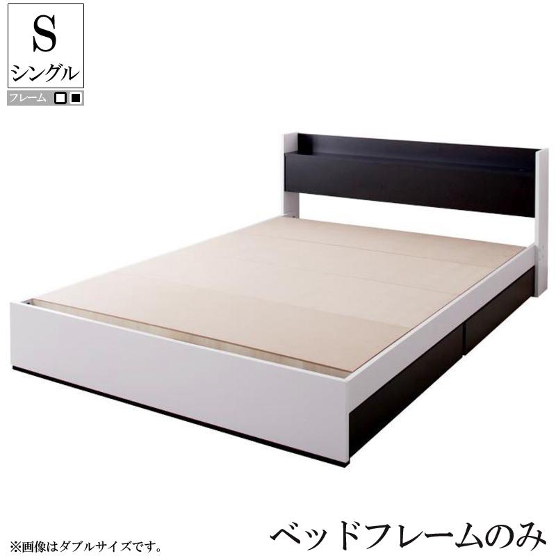 送料無料 ベッド ベッドフレームのみ シングル 収納 モノトーンモダンデザイン 棚付き コンセント付き 収納ベッド MONO-BEDモノ・ベッド ベッドフレームのみ シングルベッド ナカクロ ナカシロ 一人暮らし おすすめ おしゃれ