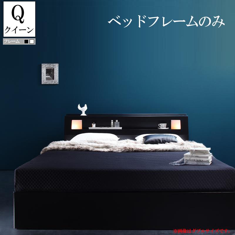 送料無料 ベッド フレーム クイーン 収納 モダンライト付き コンセント付き 収納ベッド Farben ファーベン ベッドフレームのみ クイーンベッド ブラック ホワイト 一人暮らし おすすめ おしゃれ