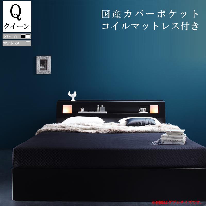 送料無料 ベッド マットレス付き クイーン 収納 モダンライト付き コンセント付き 収納ベッド Farben ファーベン 国産カバーポケットコイルマットレス付き クイーンベッド マット付き 収納ベッド ブラック ホワイト 一人暮らし おすすめ おしゃれ