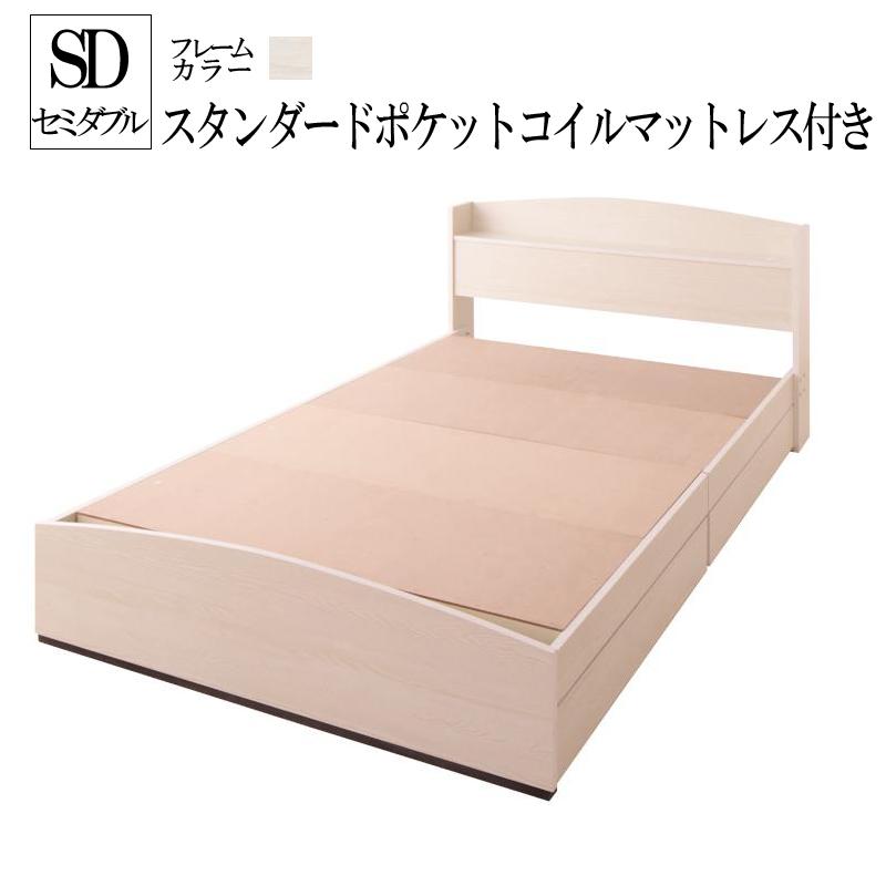 送料無料 ベッド マットレス付き セミダブル 収納 フレンチカントリーデザイン コンセント付き 収納ベッド Bonheurボヌール スタンダードポケットコイルマットレス付き セミダブルベッド マット付き 収納ベッド ホワイト 一人暮らし おすすめ おしゃれ