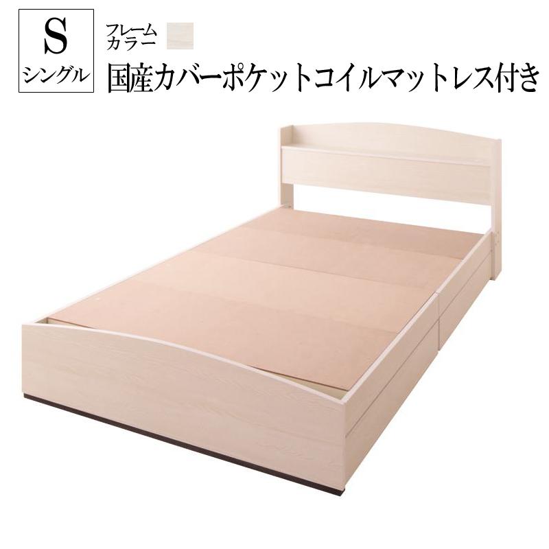 送料無料 ベッド マットレス付き シングル 収納 フレンチカントリーデザイン コンセント付き 収納ベッド Bonheurボヌール 国産カバーポケットコイルマットレス付き シングルベッド マット付き 収納ベッド ホワイト 一人暮らし おすすめ おしゃれ