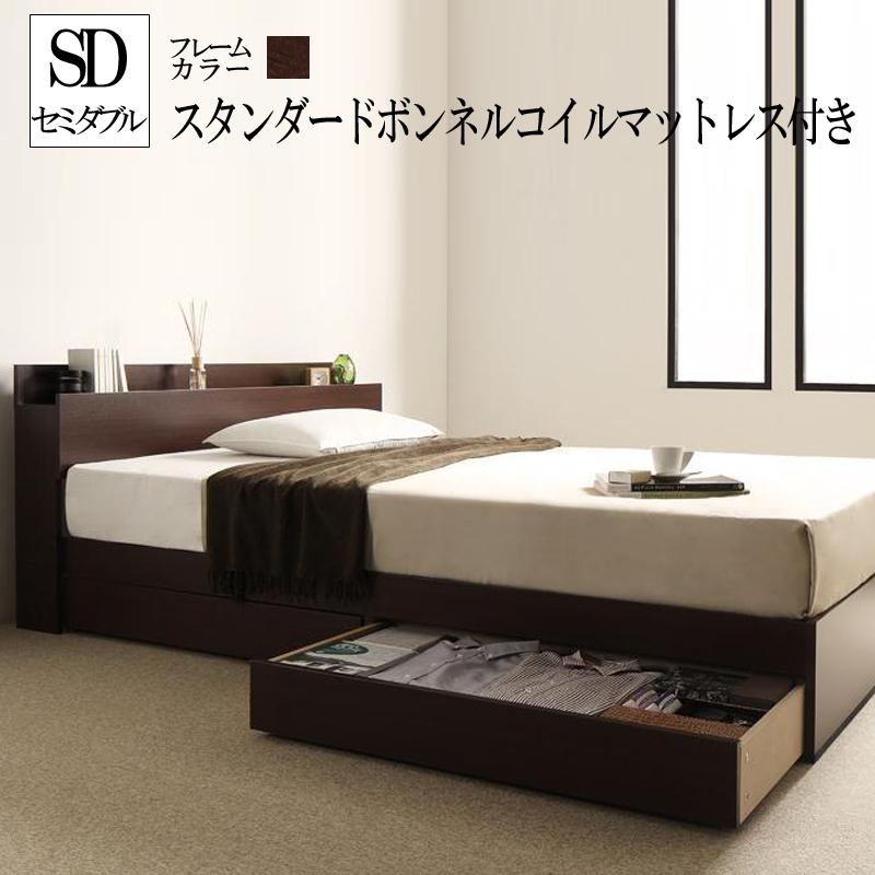 送料無料 ベッド マットレス付き セミダブル 収納 棚付き コンセント付き 収納ベッド virzellヴィーゼル スタンダードボンネルコイルマットレス付き セミダブルベッド マット付き 収納ベッド ダークブラウン 一人暮らし おすすめ おしゃれ