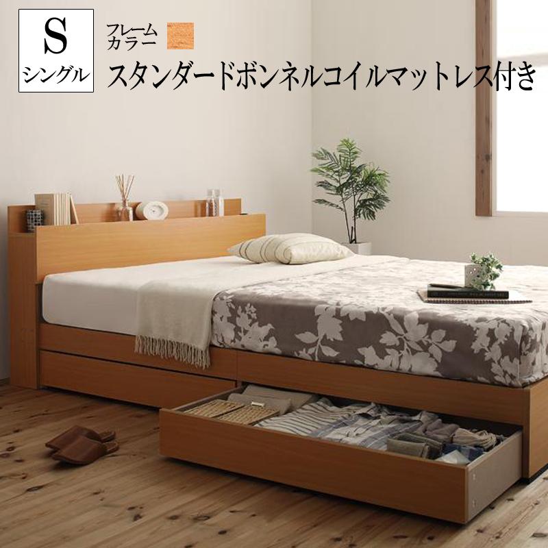 送料無料 ベッド マットレス付き シングル 収納 棚付き コンセント付き 収納ベッド Kercusケークス スタンダードボンネルコイルマットレス付き シングルベッド マット付き 収納ベッド ナチュラル 一人暮らし おすすめ おしゃれ