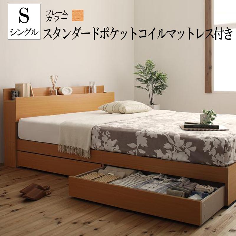 送料無料 ベッド マットレス付き シングル 収納 棚付き コンセント付き 収納ベッド Kercusケークス スタンダードポケットコイルマットレス付き シングルベッド マット付き 収納ベッド ナチュラル 一人暮らし おすすめ おしゃれ