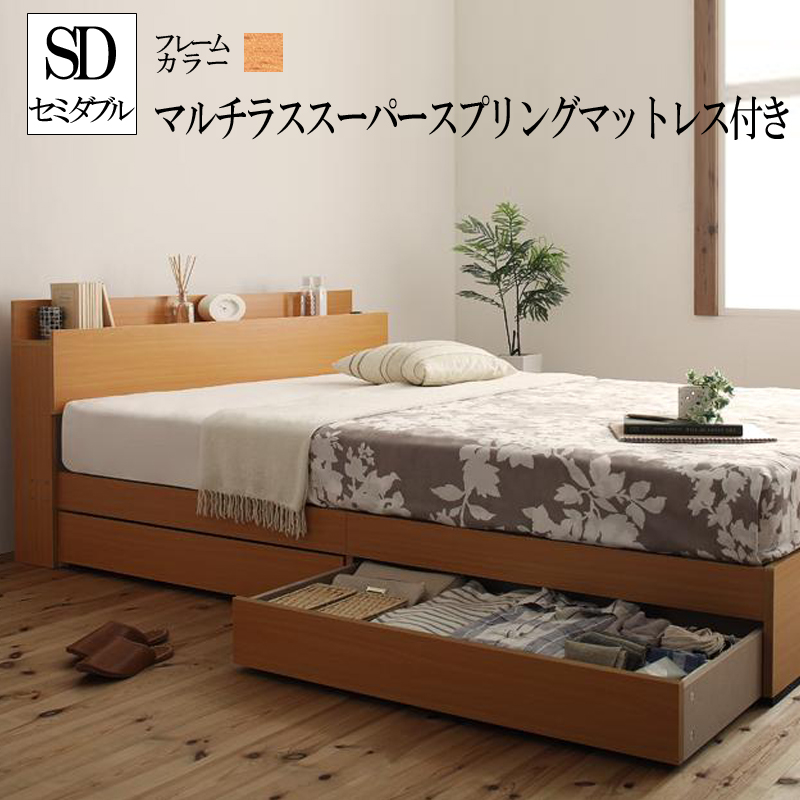送料無料 ベッド マットレス付き セミダブル 収納 棚付き コンセント付き 収納ベッド Kercusケークス マルチラススーパースプリングマットレス付き セミダブルベッド マット付き 収納ベッド ナチュラル 一人暮らし おすすめ おしゃれ