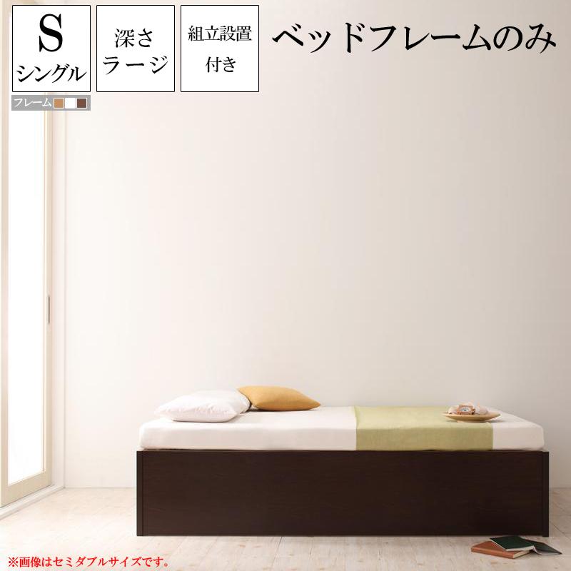 (送料無料) 組み立て サービス付き 大容量収納庫付きすのこベッド 深さラージ ベッドフレームのみ シングルベッド シングルサイズ オーエスブイ ヘッドレスベッド 国産フレーム 収納付きベッド 収納ベッド ベッド下大容量収納 大量収納 コンパクト 木製 すのこベッド ベット, サロン専売品の通販 かるみあ 070b6efd