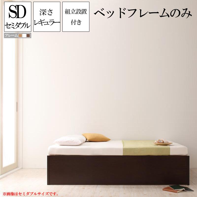 【送料無料】 すのこ セミダブルベッド ベッド ベット セミダブル 収納付き 木製 大容量 収納ベッド ホワイト 白 ブラウン 茶 O・S・V オーエスブイ ベッドフレームのみ 組立設置付 040110400