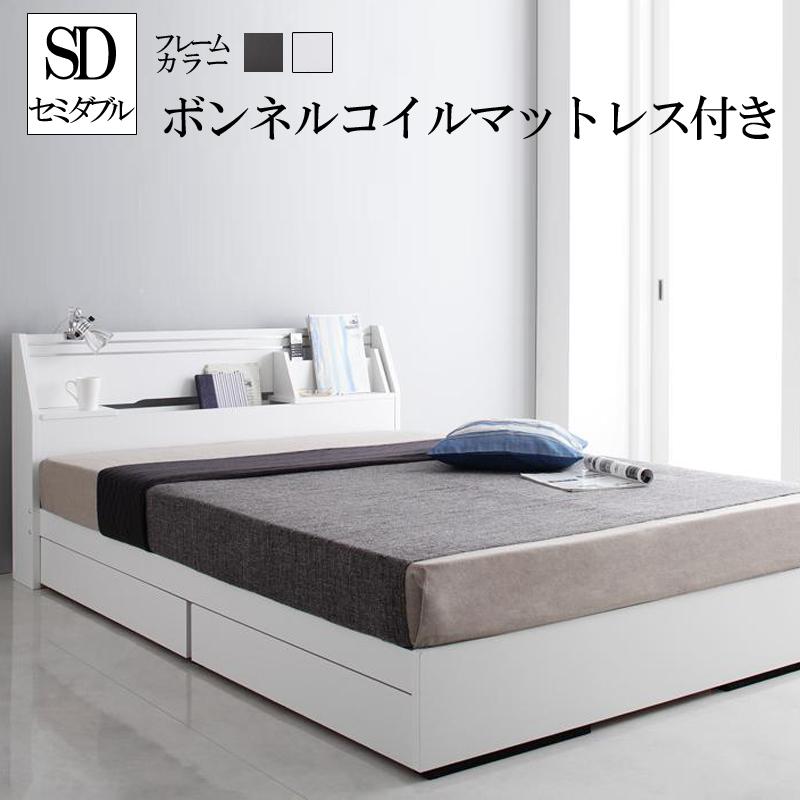 送料無料 ベッド マットレス付き セミダブル 収納 可動棚付き ヘッドボード 収納ベッド BRUXAブルーシャ ボンネルコイルマットレス付き セミダブルベッド マット付き 収納ベッド ホワイト 一人暮らし おすすめ おしゃれ