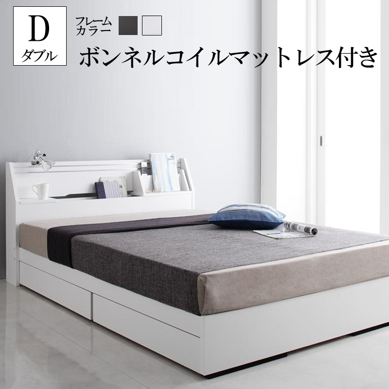 送料無料 ベッド マットレス付き ダブル 収納 可動棚付き ヘッドボード 収納ベッド BRUXAブルーシャ ボンネルコイルマットレス付き ダブルベッド マット付き 収納ベッド ホワイト 一人暮らし おすすめ おしゃれ