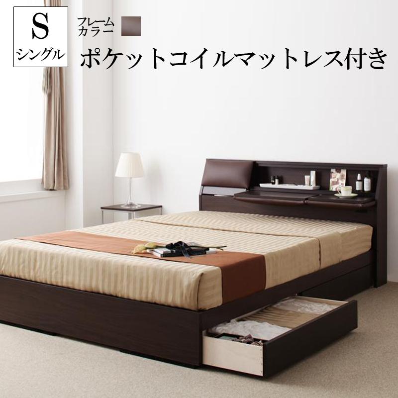 レザークッション 棚 フラップテーブル付 収納ベッド Relassy 日本製 ベッドフレーム マットレスセット シングル 収納付きベッド 木製 ベット シングルベッド 引き出し ポケットコイルマットレス付き 男前インテリア ブルックリン モダン おしゃれ 塩系 一人暮らし