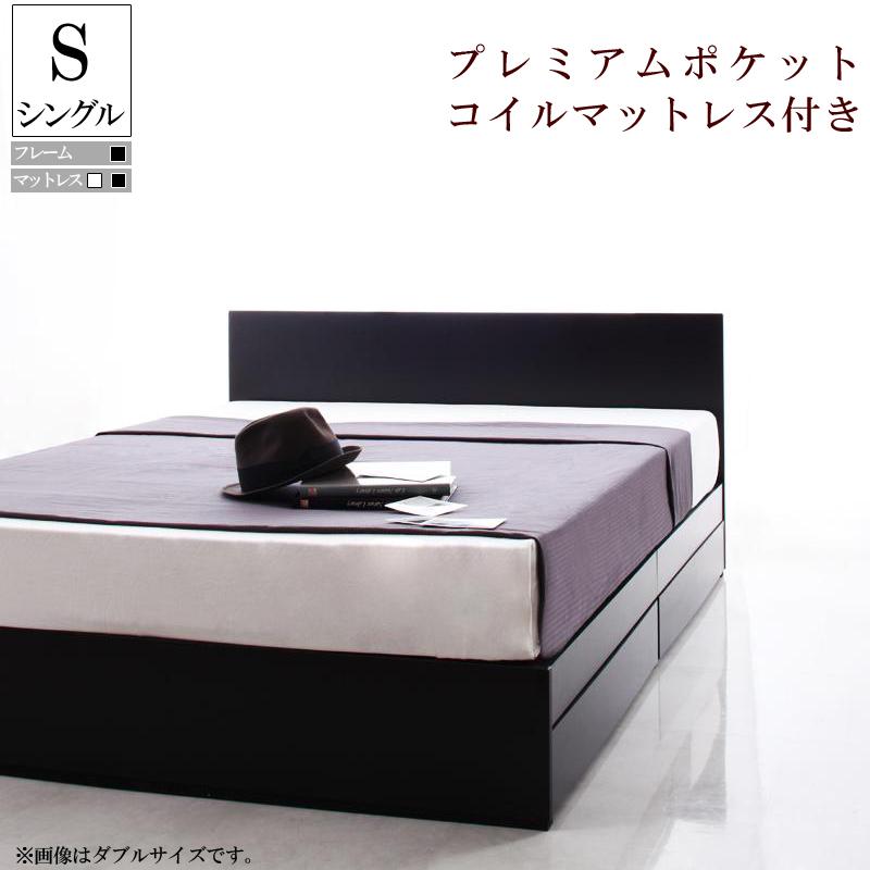送料無料 ベッド マットレス付き シングル 収納 シンプルモダンデザイン 収納ベッド ZWARTゼワート プレミアムポケットコイルマットレス付き シングルベッド マット付き 収納ベッド ブラック 一人暮らし おすすめ おしゃれ