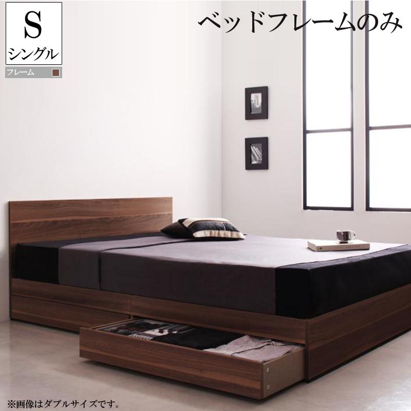 送料無料 ベッド ベッドフレームのみ シングル 収納 シンプルモダンデザイン 収納ベッド Pleasatプレザート ベッドフレームのみ シングルベッド ウォールナットブラウン 一人暮らし おすすめ おしゃれ