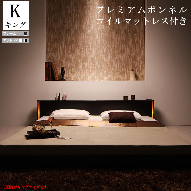 送料無料 ベッド マットレス付き キング モダンライト付き 収納付き コンセント付き 大型フロアベッド Senfill センフィル プレミアムボンネルコイルマットレス付き キング(K×1)ベッド マット付き ダークブラウン 一人暮らし おすすめ おしゃれ ベット ローベッド