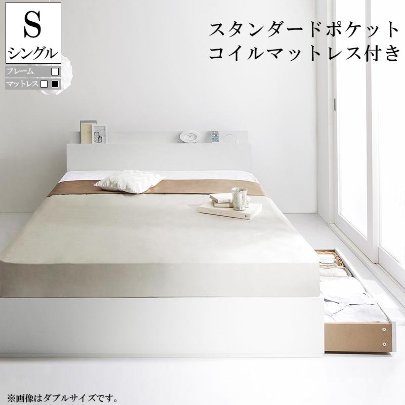 送料無料 ベッド マットレス付き シングル 収納 棚付き コンセント付き 収納ベッド ma chatteマシェット スタンダードポケットコイルマットレス付き シングルベッド マット付き 収納ベッド ホワイト 一人暮らし おすすめ おしゃれ