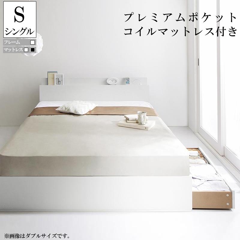 送料無料 ベッド マットレス付き シングル 収納 棚付き コンセント付き 収納ベッド ma chatteマシェット プレミアムポケットコイルマットレス付き シングルベッド マット付き 収納ベッド ホワイト 一人暮らし おすすめ おしゃれ