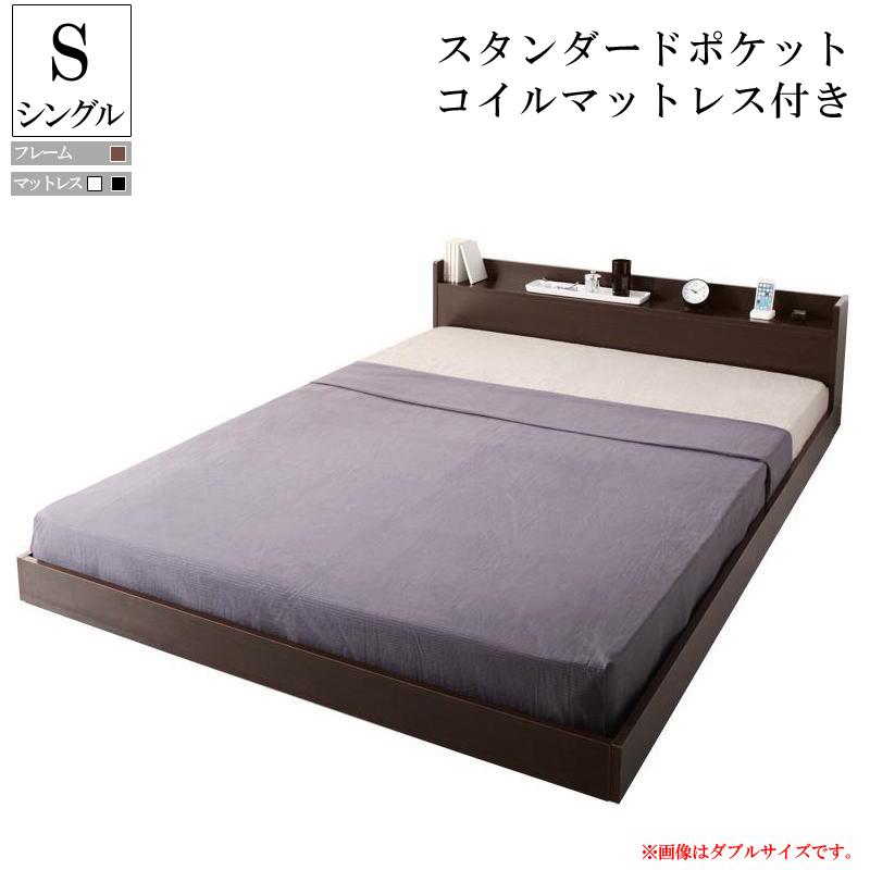 送料無料 ベッド マットレス付き シングル 棚付き コンセント付き フロアベッド Cruju クルジュ スタンダードポケットコイルマットレス付き シングルベッド マット付き ダークブラウン 一人暮らし おすすめ おしゃれ