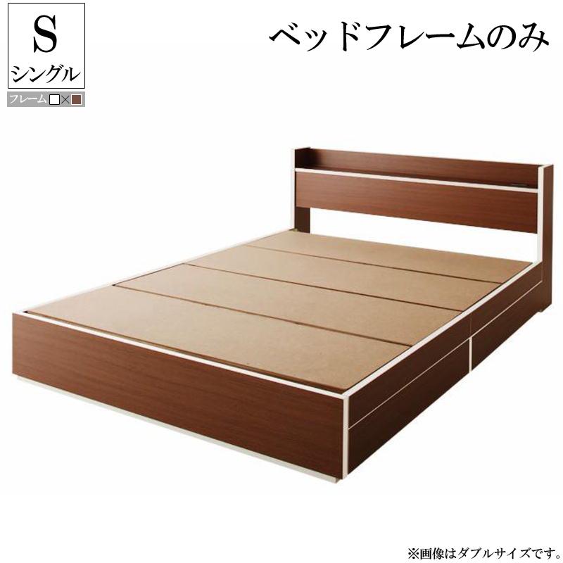 送料無料 ベッド ベッドフレームのみ シングル 収納 モダンデザイン バイカラー 棚付き コンセント付き 収納ベッド D-starディースター ベッドフレームのみ シングルベッド ブラウン×ホワイトエッジ 一人暮らし おすすめ おしゃれ