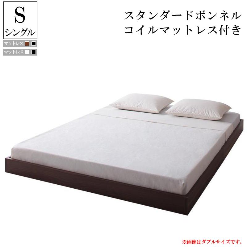 送料無料 ベッド マットレス付き シングル シンプルデザイン ヘッドボードレスフロアベッド Rainette レネット スタンダードボンネルコイルマットレス付き シングルベッド マット付き ウォルナットブラウン ブラック 一人暮らし おすすめ おしゃれ