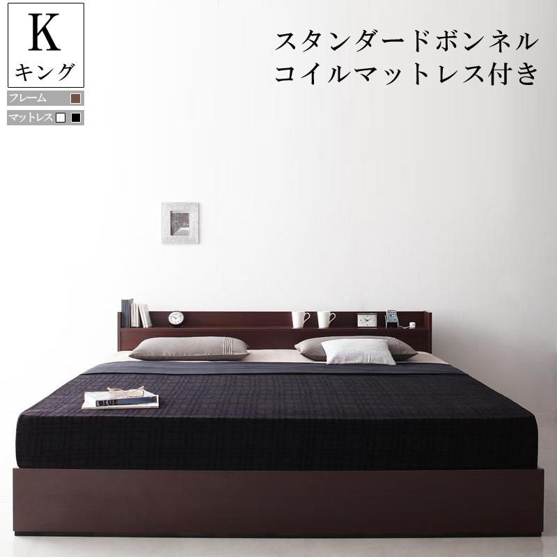 収納付き マット付き ベッド ベット キングサイズ 大容量 収納ベッド ベッドフレーム マットレス付き 木製 キング 宮付き 棚付き コンセント付き キングベッド ブラウン 茶 EverKing エヴァーキング スタンダードボンネルコイルマットレス付き 040113478