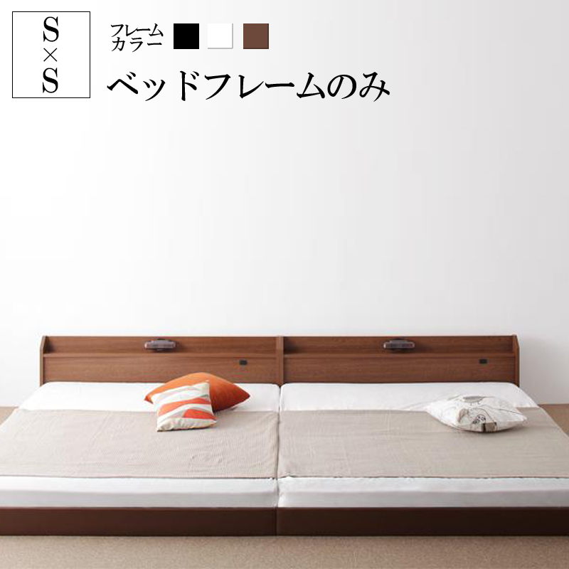 (送料無料) 連結ベッド 家族ベッド ファミリーベッド 親子 ワイドK200 ベッド フレームのみ ローベッド フロアベッド 木製ベッド ワイドキング ジョイント・ジョイ 宮付き 棚付き 照明付き ライト付き コンセント付き 国産ベッドフレーム 北欧 おしゃれ 低いベッド 子供用