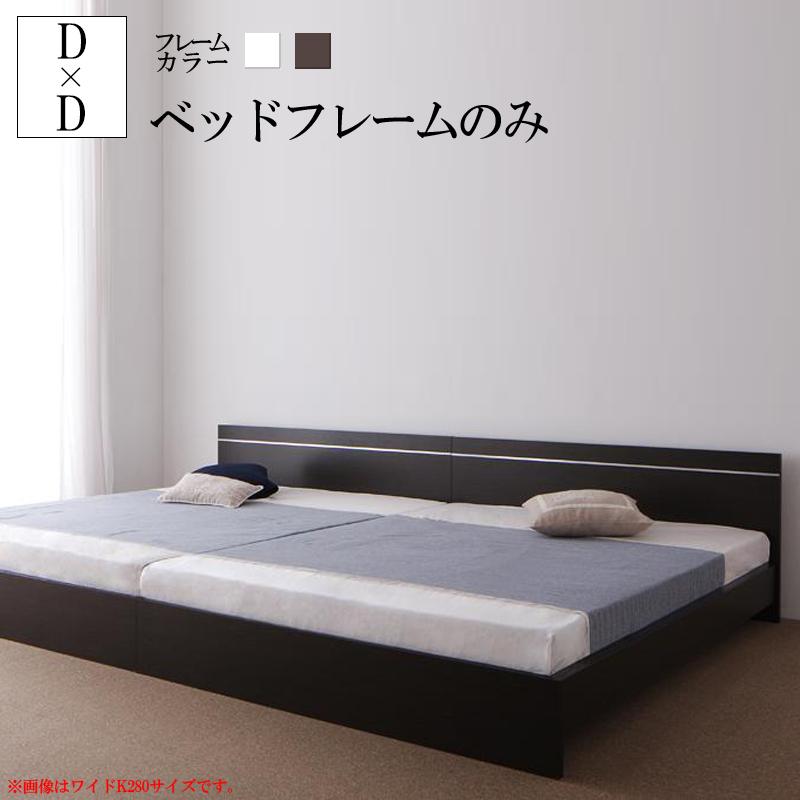 送料無料 ローベッド フロアベッド ワイドK280 フレームのみ ワイドキングベッド デザインベッド フェアメーゲン ベッド 木製ベッド ベット 省スペース コンパクト 日本製ベッドフレーム 連結ベッド 家族ベッド ファミリーベッド 親子 分割 北欧 ロー