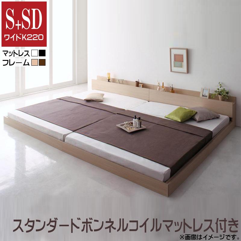 将来分割できる大型ベッド ベッド ローベッド フレーム マットレス付き ワイドK220ベッド 大型モダンフロアベッド ロータイプ 木製 ワイドK220サイズ ベット 連結ベッド 家族 (送料無料) ファミリーベッド マットレス付き ファミリー ベッド 連結 ローベッド 連結ベッド ワイドK220(S+SD 2台 セット) ベッドフレーム マット付き モダン ALBOL アルボル スタンダードボンネルコイルマットレスセット 木製 棚付き コンセント付き 分割 繋げる