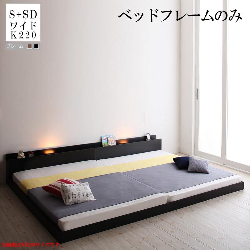 (送料無料) ベッド ローベッド フレームのみ ワイドK220サイズ 大型モダンフロアベッド ENTRE アントレ ワイドK220ベッド ヘッドボード 棚付き コンセント付き ライト照明付き 連結ベッド 低いベッド フロアベット シンプルデザイン 分割 ファミリーベッド