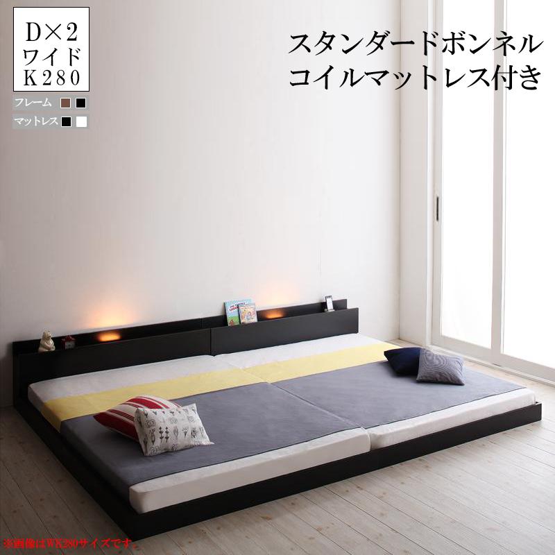 (送料無料) ベッド ローベッド フレーム マットレス付き ワイドK280サイズ 大型モダンフロアベッド ENTRE アントレ スタンダードボンネルコイルマットレス付き ワイドK280ベッド ヘッドボード 棚付き コンセント付き ライト照明付き 連結ベッド 低いベッド 分離