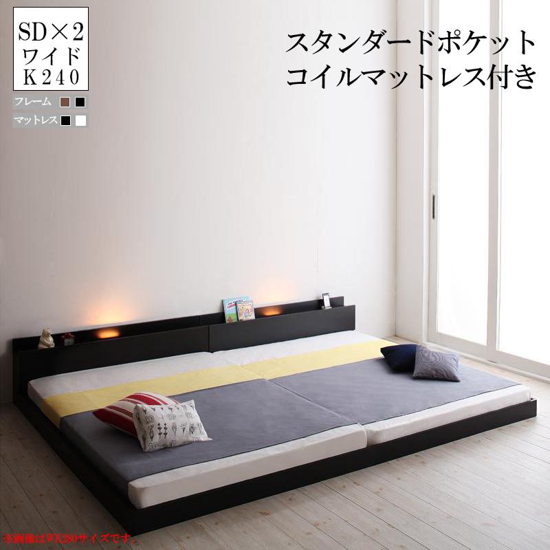 家族が一緒に寝られるベッドもちろん、分割もできます ベッド ローベッド フレーム マットレス付き ワイドK240サイズ 大型ベッド フロアベッド ワイドK240ベット 木製 ベッドフレーム (送料無料) ベッド ローベッド フレーム マットレス付き ワイドK240サイズ 大型モダンフロアベッド ENTRE アントレ スタンダードポケットコイルマットレス付き ワイドK240ベッド ヘッドボード 棚付き コンセント付き ライト照明付き 連結ベッド 低いベッド 分離