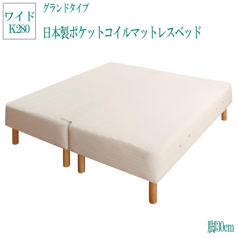 (送料無料) 日本製ポケットコイルマットレスベッド グランドタイプ 脚30cm ワイドキング280 モア 脚付きマットレスベッド 足付きマットレス 子供 家族 ファミリーベッド 連結 ベッド ベット 人気 マットレスベッド シンプル おしゃれ かわいい 脚付きマット 脚付マットレス