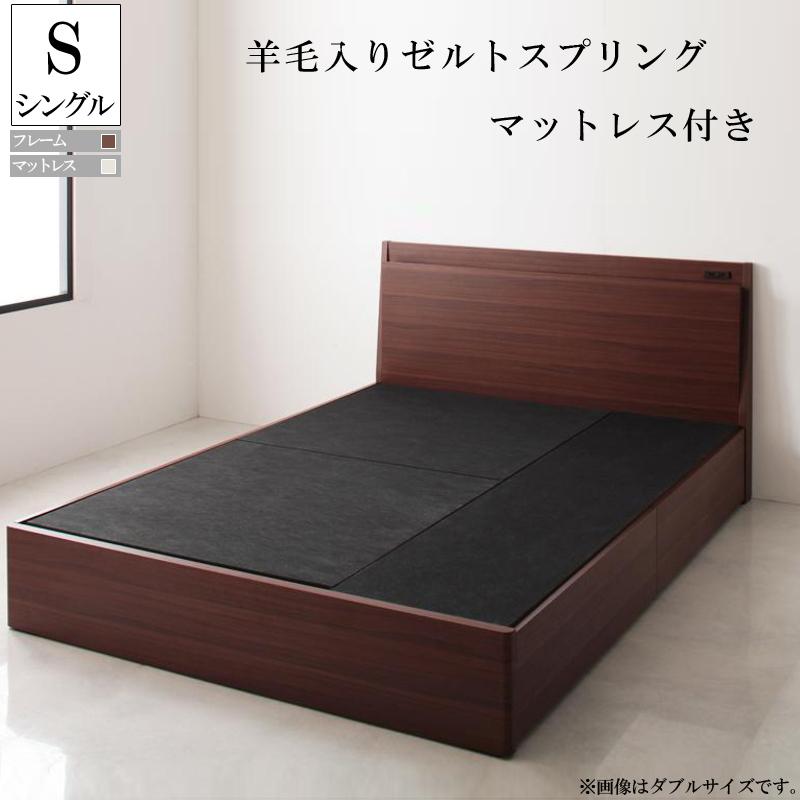 送料無料 ベッド マットレス付き シングル 収納 棚付き コンセント付き スリムデザイン 収納ベッド Scharfシャルフ 羊毛入りゼルトスプリングマットレス付き シングルベッド マット付き 収納ベッド ウォルナットブラウン 一人暮らし おすすめ おしゃれ