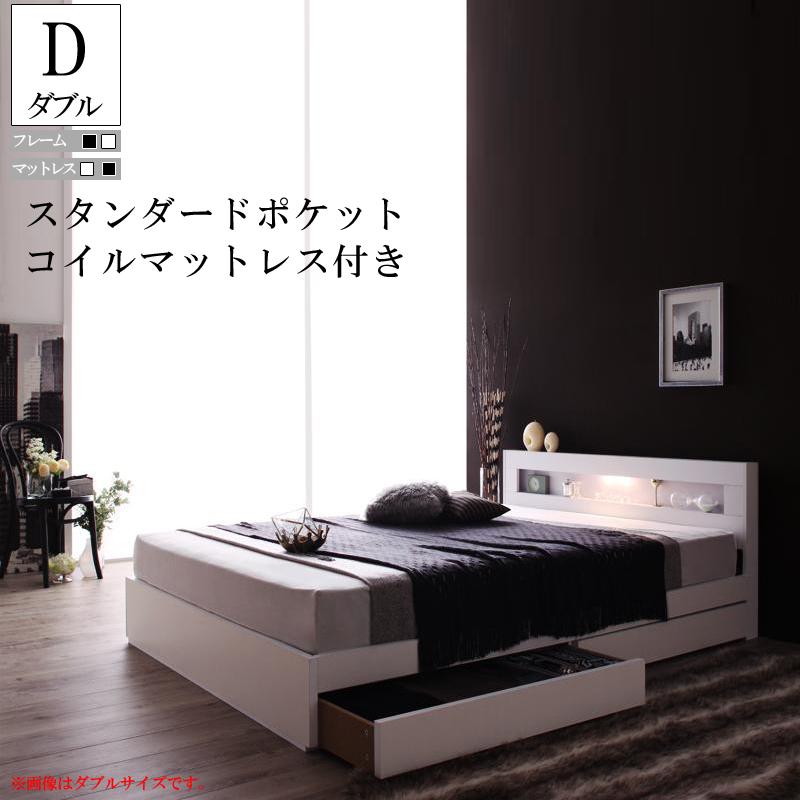 送料無料 ベッド マットレス付き ダブル 収納 LEDライト付き コンセント付き 収納ベッド Estado エスタード スタンダードポケットコイルマットレス付き ダブルベッド マット付き 収納ベッド ホワイト ブラック 一人暮らし おすすめ おしゃれ