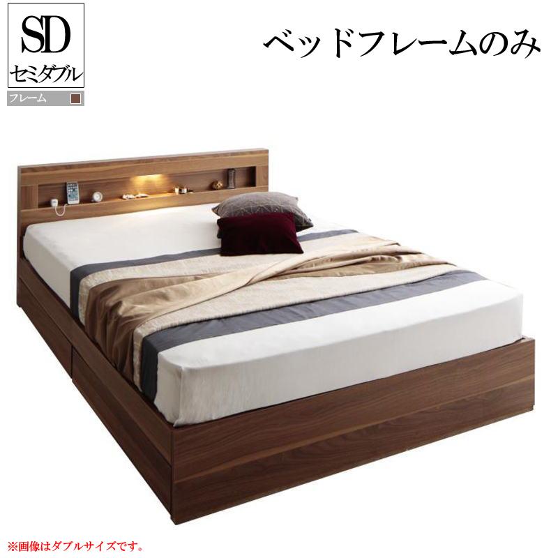 送料無料 ベッド フレーム セミダブル 収納 LEDライト付き コンセント付き 収納ベッド Ultimus ウルティムス ベッドフレームのみ セミダブルベッド ウォルナットブラウン 一人暮らし おすすめ おしゃれ