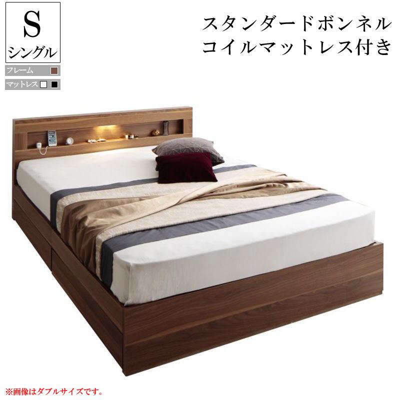 送料無料 ベッド マットレス付き シングル 収納 LEDライト付き コンセント付き 収納ベッド Ultimus ウルティムス スタンダードボンネルコイルマットレス付き シングルベッド マット付き 収納ベッド ウォルナットブラウン 一人暮らし おすすめ おしゃれ