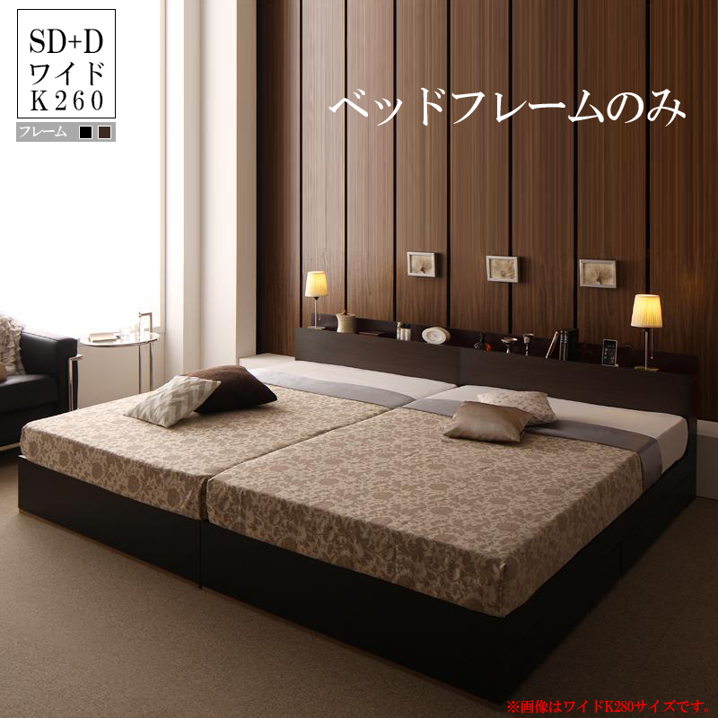 (送料無料) 収納付き 連結ベッド WK260(セミダブル+ダブル) おしゃれ 連結ベッド フレームのみ 収納ベッド 夫婦 木製 ヘッドボード 棚 コンセント付き ワイドベッド 大型モダンデザインベッド デリック ベッド下 大容量収納 引出し付き 夫婦 ファミリーベッド 連結 ベッド 分割 添い寝 おしゃれ, KUTU-KUTU:d7d8b42c --- anaphylaxisireland.ie