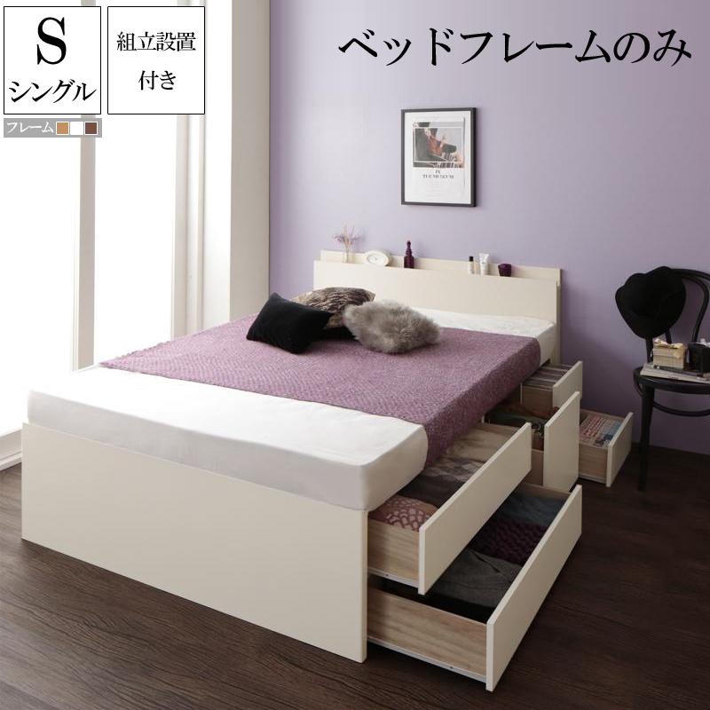 (送料無料) 組み立て サービス付き 日本製 大容量チェストベッド シングル ベッドフレームのみ ベット 収納付きベッド チェストベット ヘッドボード 木製ベッド 棚 宮付き コンセント付き スパシアン 収納ベッド ベッド下 引出し収納 一人暮らし ワンルーム 社員寮 おしゃれ