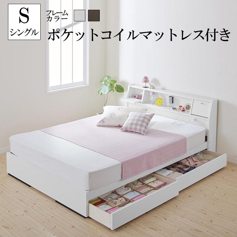 送料無料 ベッド マットレス付き シングル 収納 フラップ棚付き 照明付き コンセント付き 多機能ベッド Volonta ヴォロンタ ポケットコイルマットレス付き シングルベッド マット付き 収納ベッド ダークブラウン ホワイト 一人暮らし おすすめ おしゃれ