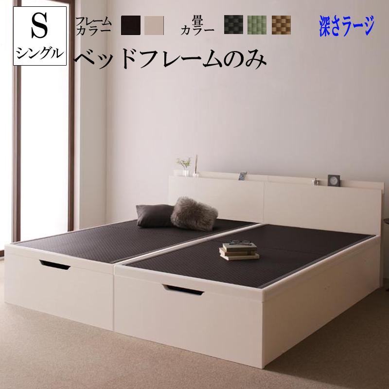 (送料無料) ベッド 畳ベッド シングルベッド ラージタイプ 美草 日本製 国産 大容量 畳 跳ね上げ式ベッド サジェス たたみ シングルサイズ シングル 収納ベッド ベット 宮付き 棚付き コンセント付き 木製 ベッド下 収納付きベッド 和室 省スペース
